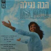 Various Artists  -  Hava Nagila
