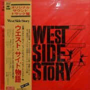 Leonard Bernstein  -  West Side Story, (Original Sound Track)