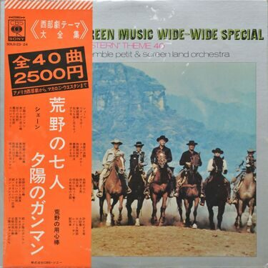 Ensemble Petit & Screen Land Orchestra  -  Screen Music Wide Wide Special / Western Theme 40, 2 LP